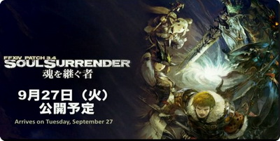 FF14 new patch